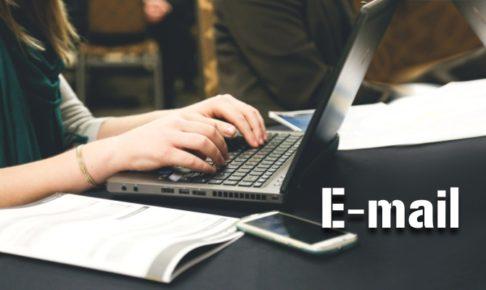 Eメールの使い方