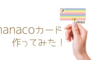 nanacoカードについて