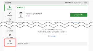 アメブロ管理画面