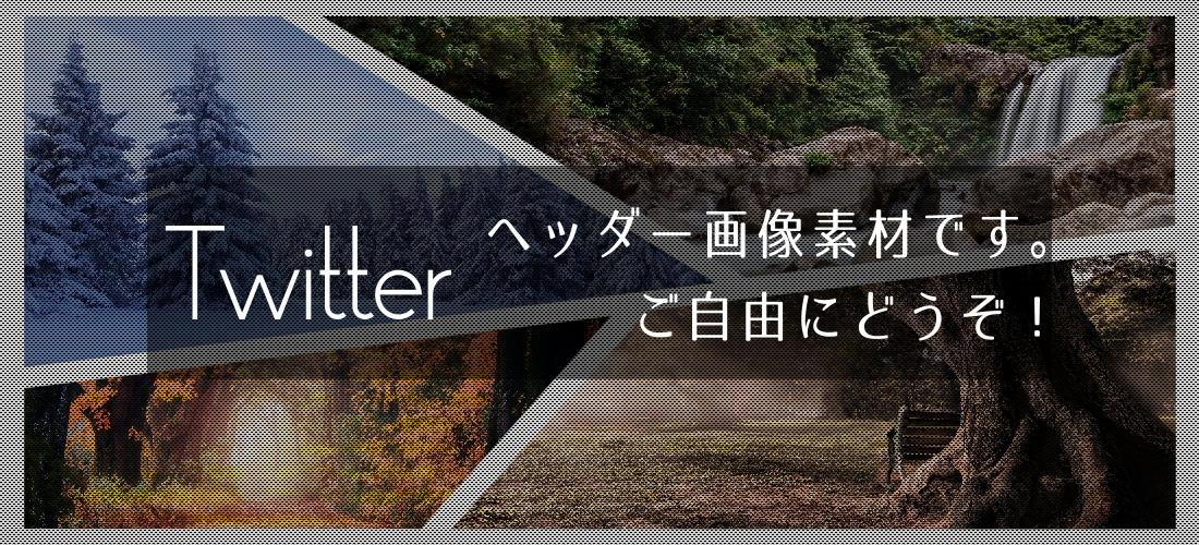 ツイッターのヘッダー画像素材