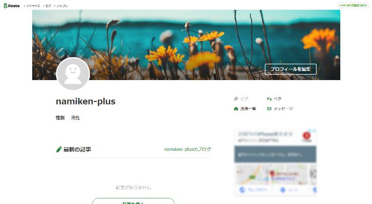 アメブロのプロフィールページ