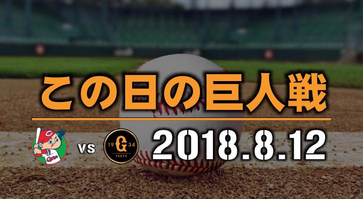 この日の巨人戦【2018年8月12日/対広島】試合結果と戦評   KENBLO